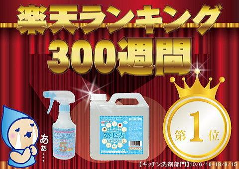 水ピカは楽天ランキング300週間1位(キッチン洗剤部門)を誇る大人気のエコ洗剤