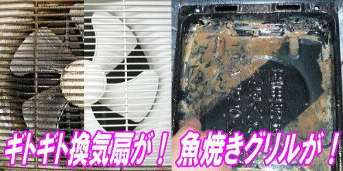 換気扇や魚焼きグリルの油汚れが落ちる!水ピカの洗浄力がスゴい!