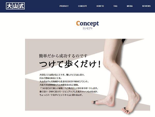 大山式のコンセプト(ホームページ)
