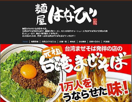 元祖台湾まぜそばの店「麺屋はなび」ホームページ