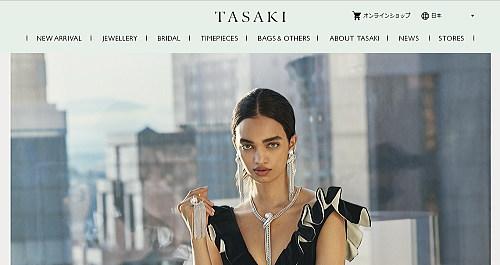 田崎真珠のホームページ