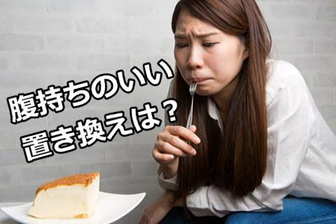 ボノラートは腹持ちのいい置き換えダイエット!