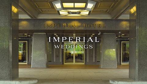 帝国ホテルのウエディング