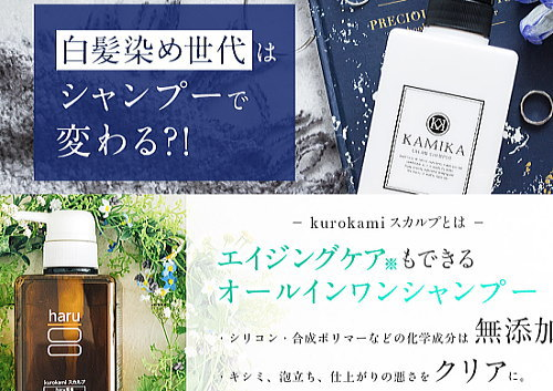 「haru kurokami スカルプ」と「KAMIKA黒髪クリームシャンプー」のヘアケア効果の違いは?