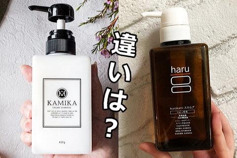 「haru kurokami スカルプ」と「KAMIKA黒髪クリームシャンプー」を比較してみました