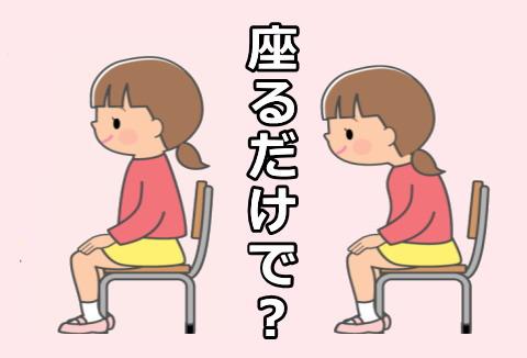 座るだけで子供の姿勢が良くなるクッションとは?