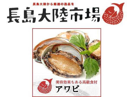 通販サイト長島大陸市場で販売されている鹿児島県長島町のあわび