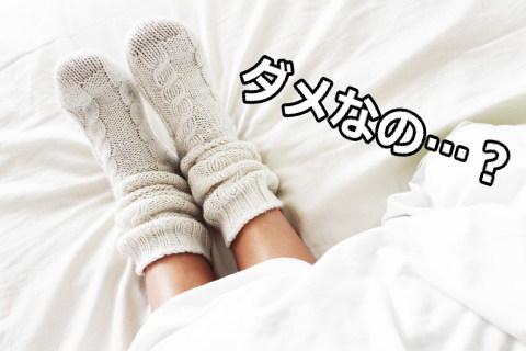 寝る時に靴下を履いてはいけないの?