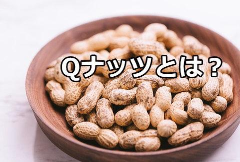 Qナッツとは?