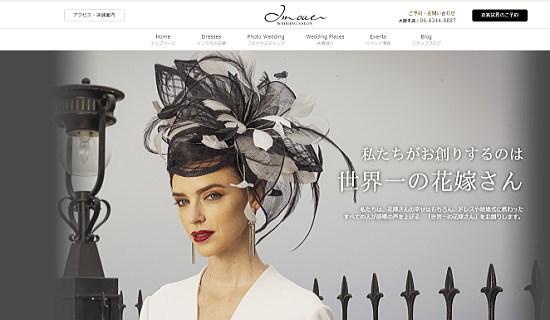 ウエディングサロンイノウエのホームページ