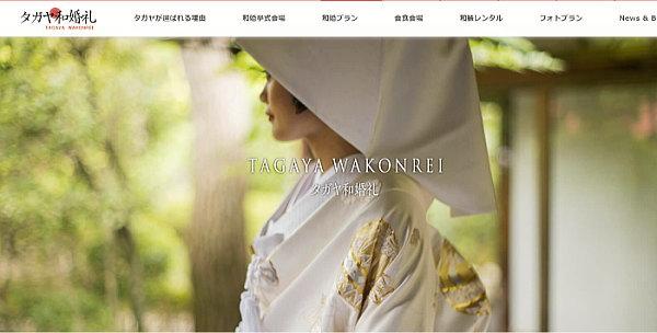 京都タガヤ和婚礼のホームページ