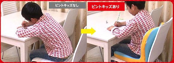 座るだけで子供の姿勢が良くなると評判のクッション「ピントキッズ」