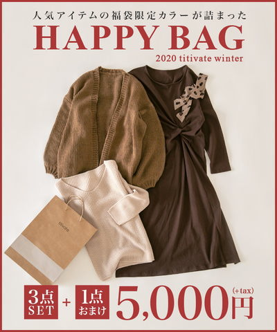 titivate2020福袋SPECIALBAG4点セット