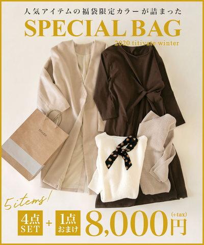 titivate2020福袋SPECIALBAG8000円
