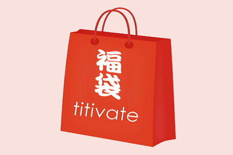 titivateティティベイト福袋2020の予約販売情報