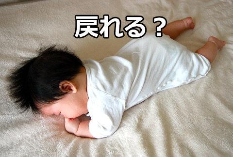 寝返りするとうつ伏せから戻れない赤ちゃん