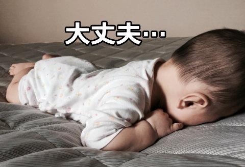 うつぶせ寝のままはやっぱり心配…