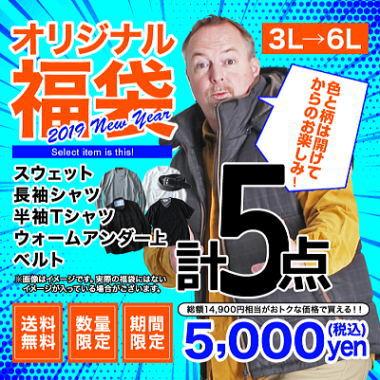 2019年に販売されたビッグエムワンオリジナル福袋5点セット