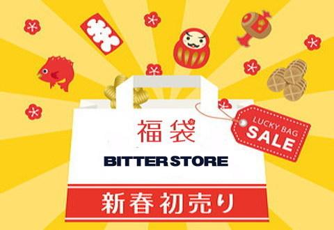 ビターストア(BITTER STORE)福袋2020年の通販情報