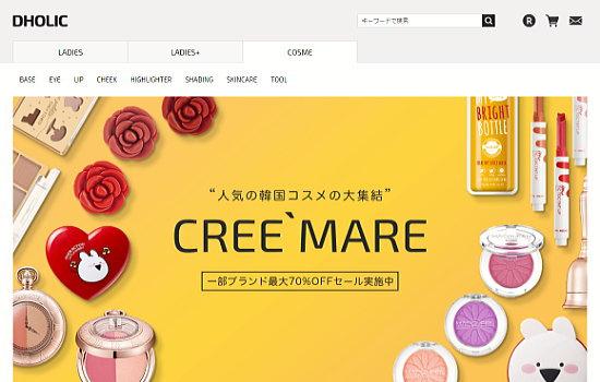 CREE`MARE(DHOLICコスメ)のホームページ