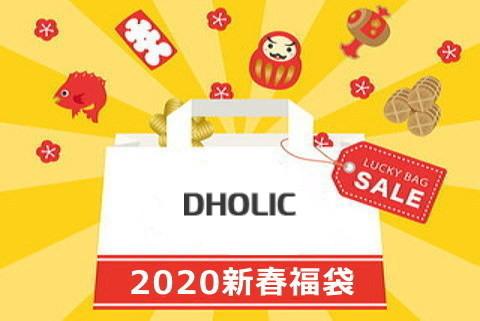 DHOLICディーホリック&クリマレ福袋2020