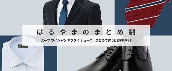 スーツやワイシャツ、ネクタイ、シューズをまとめて買うとお買得!