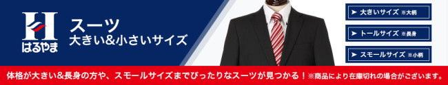 はるやまのスーツは多きサイズ~小さいサイズまでサイズ展開が豊富