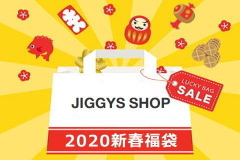 2020年のJIGGYS SHOP(ジギーズショップ)の福袋はこれ!