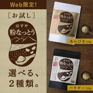 特別価格で販売中の2種類の粉納豆お試しサイズ