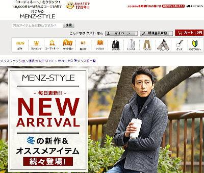 メンズスタイルのホームページ