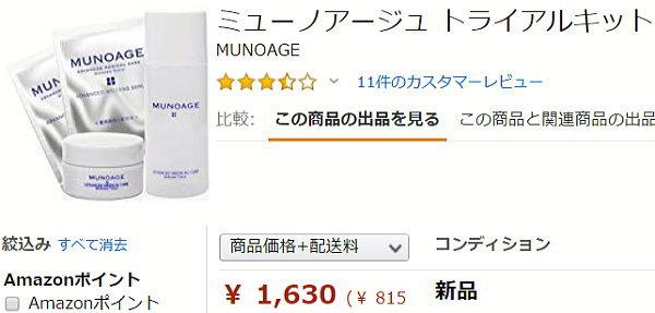 ミューノアージュのamazonでの最安値価格
