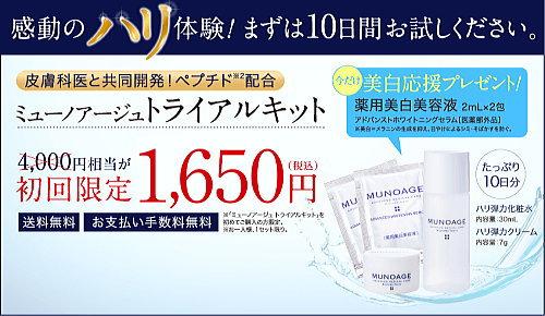 公式サイトではミューノアージュトライアルセットを特別価格・送料無料で販売中!