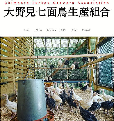 大野見七面鳥生産組合のホームページ