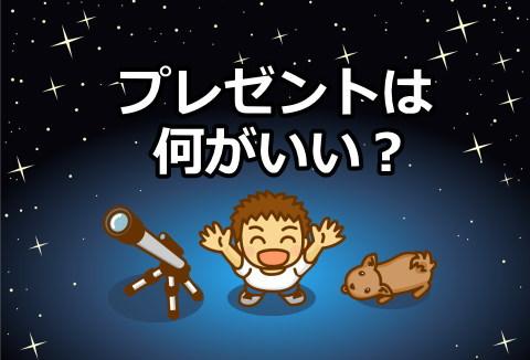宇宙が好きな子供へのプレゼントは何がいい?