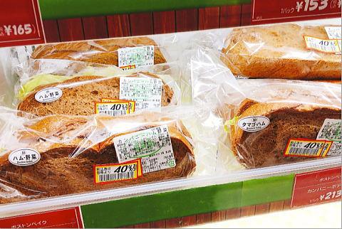 ボストンベイクのお惣菜版(ハム野菜サンドイッチ)が40%割引
