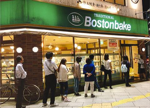 行列ができる札幌の人気パン屋「ボストンベイク」
