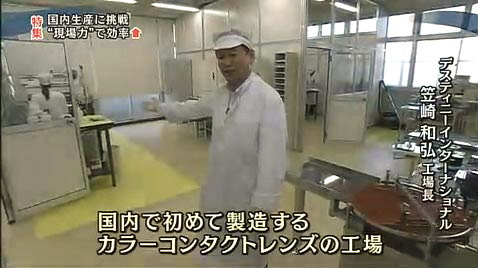 テレビ東京[ワールドビジネスサテライト]でFall in Eyezのカラコンが日本初の国産カラコンとして紹介されたそう!