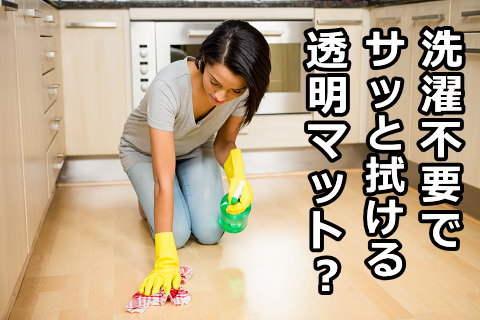 掃除しやすいおすすめの透明キッチンマットは?