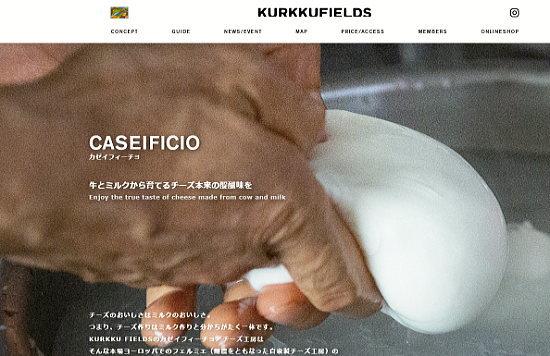 クルックフィールズのホームページ(水牛モッツァレラチーズ製造の様子)