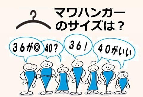 マワハンガーのサイズの選び方(レディース&メンズ)で迷う…36と40どっちがおすすめ?