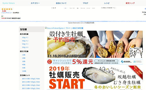 OysterSisters船曳商店のホームページ(楽天市場)