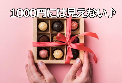 コスパ最強!職場の上司の義理チョコに1000円以下には見えないおしゃれな高級チョコレートを購入♪