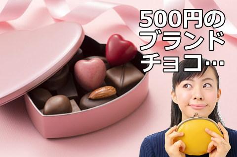 500円以下のブランドチョコレート(バレンタインの義理チョコ)が職場で大好評!
