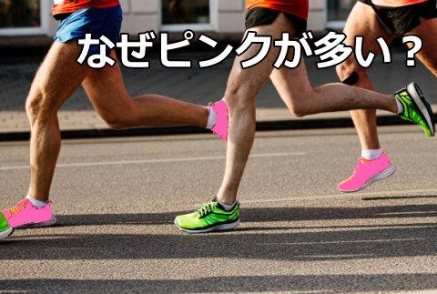箱根駅伝2020でピンク色のランニングシューズを履いた選手がやたら多かったのはなぜ?