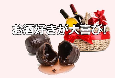バレンタインにプレゼントしたお酒入りチョコレート(通販で購入)がお酒好き上司に大好評!