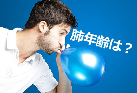 肺活量を鍛えるトレーニング器具「パワーブリーズ」で肺年齢を下げる!