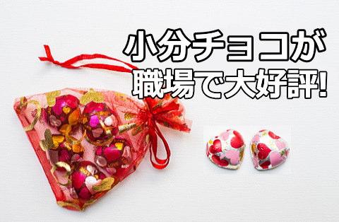 バレンタインに小分けした職場ばらまき用ブランドチョコレートが大好評だった♪