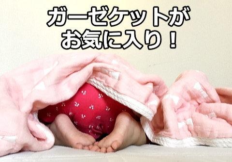 ガーゼケットが大好きな赤ちゃん