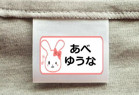 子供の入園準備~洋服の名前つけにはアイロン不要のタグ用シールが簡単でおすすめ!