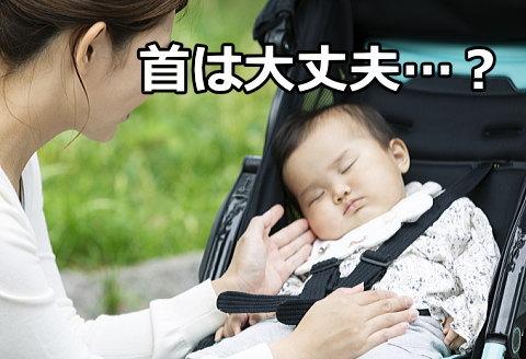 新生児をチャイルドシートやベビーカーに乗せる時は首カックンに注意!